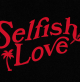 DJ_Snake___Selena_Gomez_-_Selfish_Love_28Official_Video29_mkv_20210304_175645_978.png