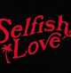 DJ_Snake___Selena_Gomez_-_Selfish_Love_28Official_Video29_mkv_20210304_175647_009.png