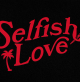 DJ_Snake___Selena_Gomez_-_Selfish_Love_28Official_Video29_mkv_20210304_175650_298.png