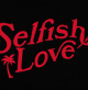 DJ_Snake___Selena_Gomez_-_Selfish_Love_28Official_Video29_mkv_20210304_175651_716.png