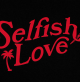 DJ_Snake___Selena_Gomez_-_Selfish_Love_28Official_Video29_mkv_20210304_175700_298.png