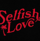 DJ_Snake___Selena_Gomez_-_Selfish_Love_28Official_Video29_mkv_20210304_175701_443.png