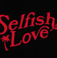 DJ_Snake___Selena_Gomez_-_Selfish_Love_28Official_Video29_mkv_20210304_175705_009.png