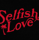 DJ_Snake___Selena_Gomez_-_Selfish_Love_28Official_Video29_mkv_20210304_175705_381.png
