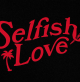 DJ_Snake___Selena_Gomez_-_Selfish_Love_28Official_Video29_mkv_20210304_175722_915.png